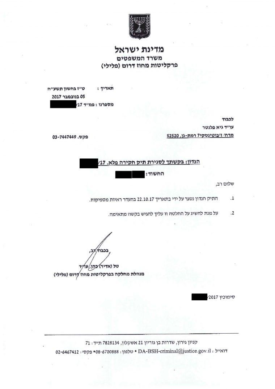 סגירת תיק חקירה - מעשה סדום - הודעת פרקליטות מחוז דרום (פלילי)